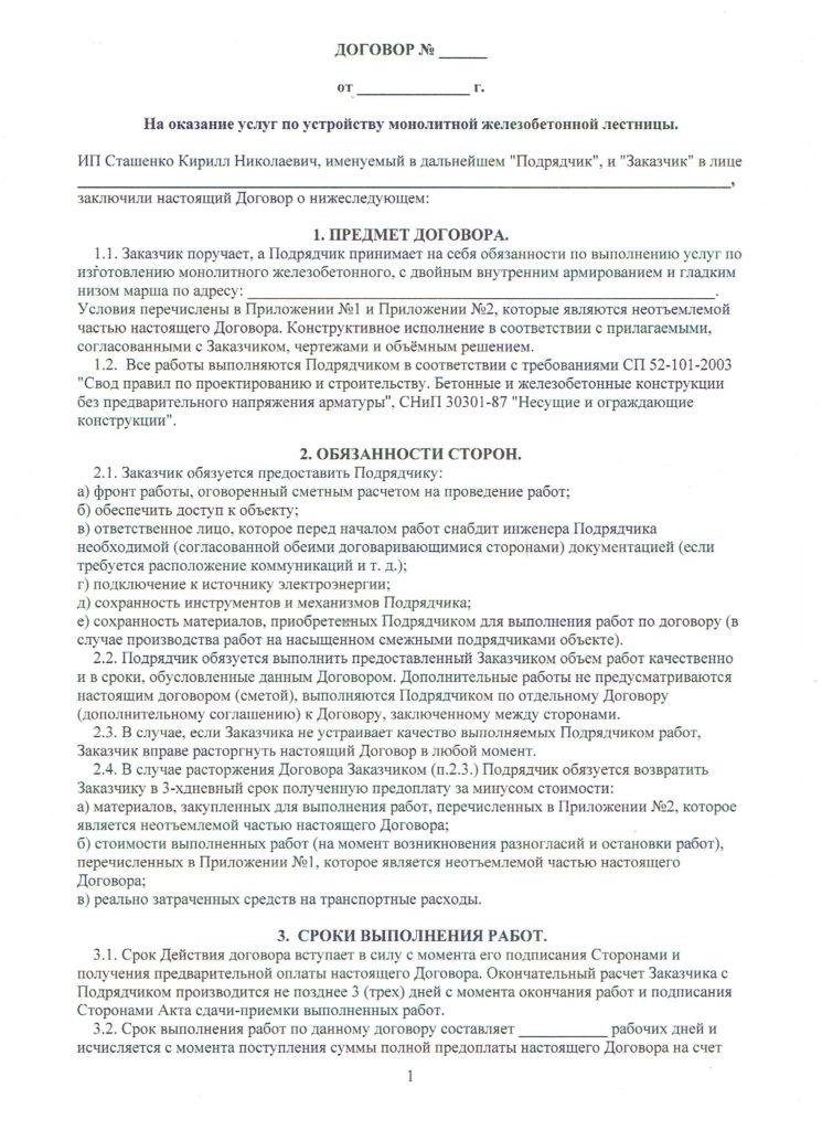 Договор на изготовление бетонной лестницы (страница 1) МОНОЛИТМАСТЕР
