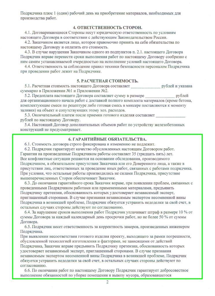 Договор на изготовление бетонной лестницы (страница 2) МОНОЛИТМАСТЕР