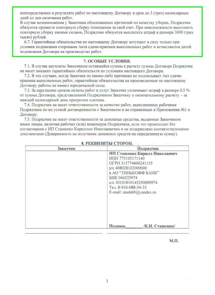 Договор на изготовление бетонной лестницы (страница 3) МОНОЛИТМАСТЕР